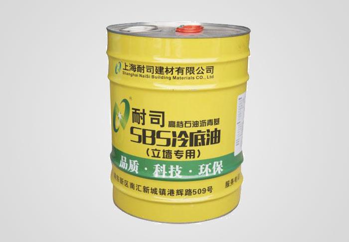 NS-303冷底油
