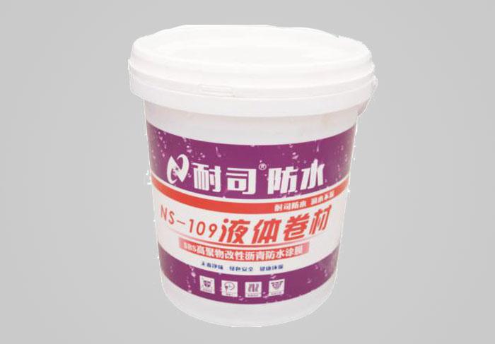 NS-109液体卷材