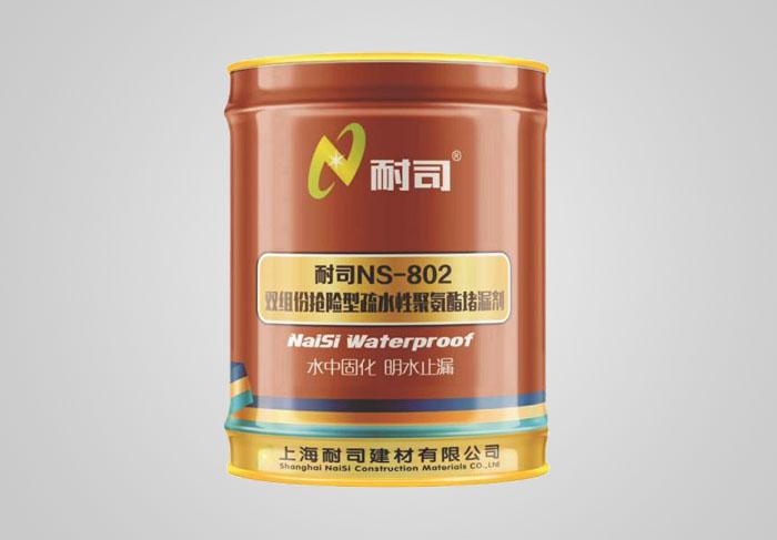 NS-802双组份抢险型疏水性网上买足彩