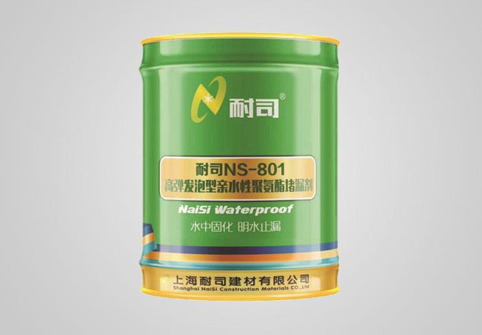 NS-801高弹发泡型亲水性网上买足彩买球吧剂