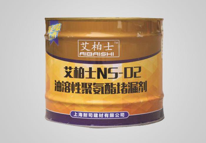 艾柏士NS-02油溶性聚氨脂买球吧剂