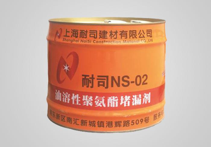 NS-02油溶性聚氨脂买球吧剂