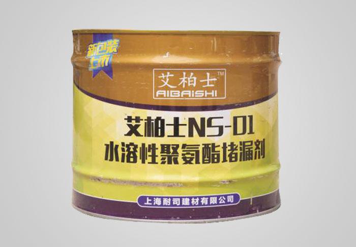 艾柏士NS-01水溶性聚氨脂买球吧剂