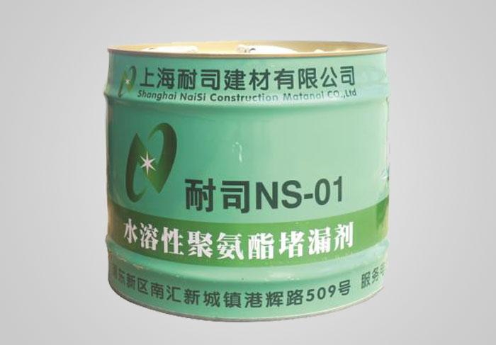 NS-01水溶性聚氨脂买球吧剂
